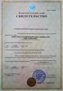 Свид. о регистр.