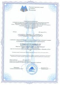 Допуск Южстройсервис0001